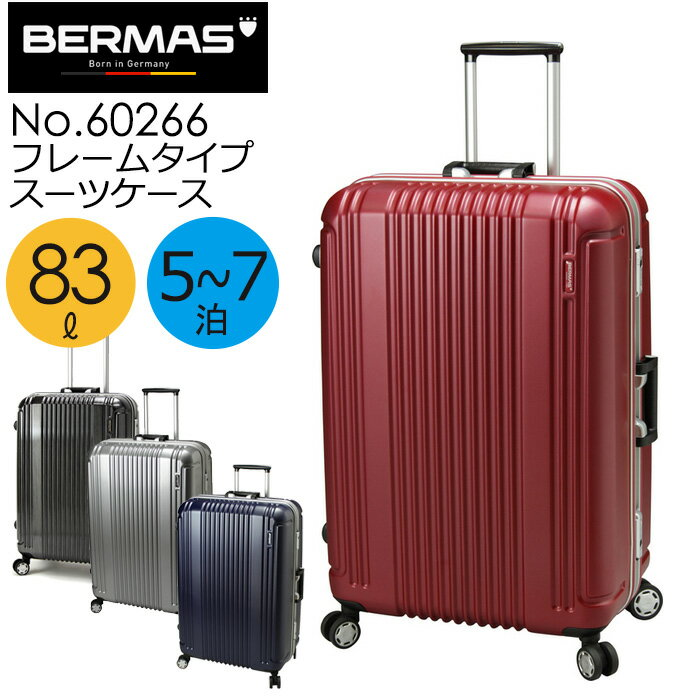 バーマス スーツケース Mサイズ 83L プレステージ2 フレームタイプ 60266 5~7泊 (送料無料/沖縄除く)