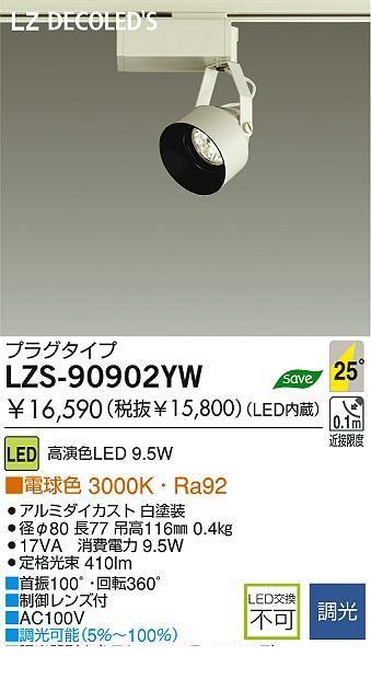 大光電機(DAIKO) [LZS-90902YW] LEDスポットライト LZS90902YW