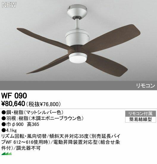 オーデリック(ODELIC) [WF090] シーリングファン 【送料無料】