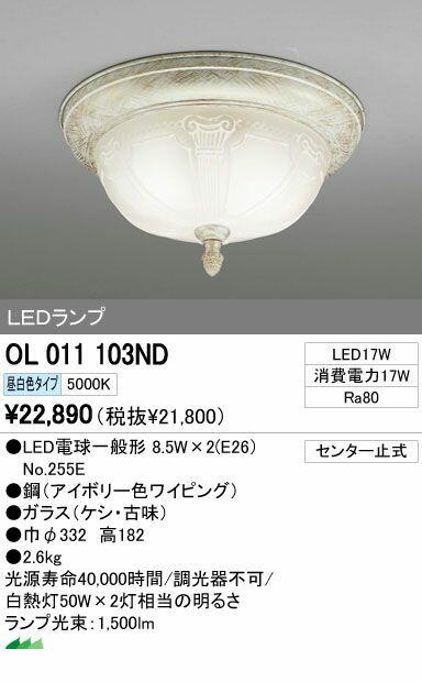 オーデリック(ODELIC) [OL011103ND] LEDシーリングライト 【送料無料】