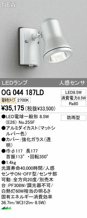オーデリック(ODELIC) [OG044187LD] アウトドアライト 【送料無料】