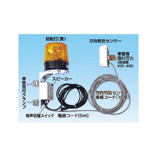 つくし工房 [19SC] 車両出入口音声警報センサー フォーミル2【送料無料】