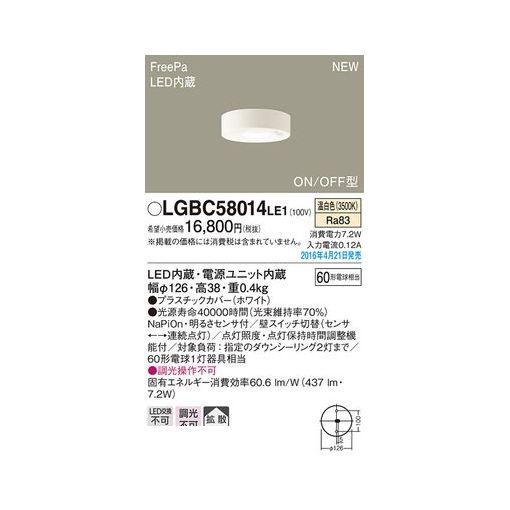 パナソニック [LGBC58014LE1] FreePaダウンシーリング(温白色)