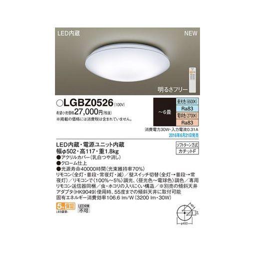 パナソニック [LGBZ0526] LEDシーリング洋風調色丸型6畳 【送料無料】