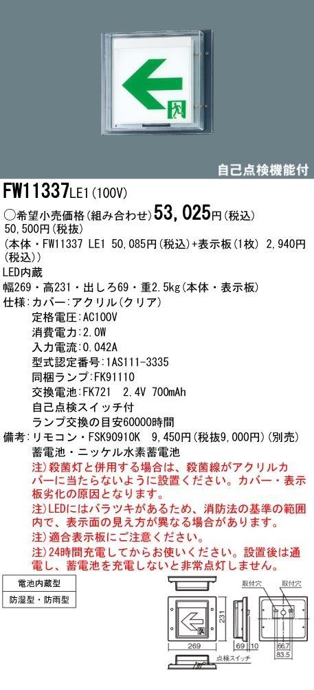 パナソニック電工[FW11337LE1] �表示�別売】 LEDコンパクトスクエア 防湿型 防雨型(HACCP兼用) �直付型 C級(10形) 片�型 FW11337LE1 ��料無料】
