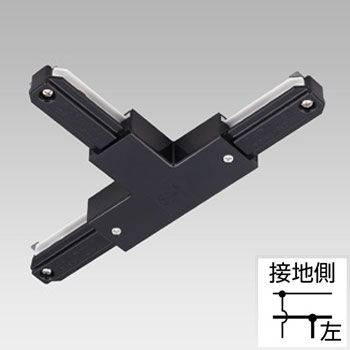 東芝 T形ジョインタ 左 黒色 ライティングレール用 [10個セット] NDR0236K-10SET