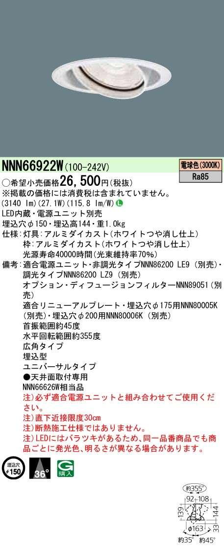 NNN66922W 天井埋込型 LED(電球色) ユニバーサルダウンライト ビーム角36度・広角タイプ 埋込穴φ150 HID70形1灯器具相当 LED350形 PANASONIC(パナソニック)