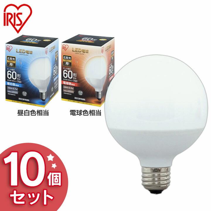 LED電球 E26 広配光タイプ ボール電球 60W形相当 LDG7N-G-6V4・LDG7L-G-6V4 昼白色相当・電球色相当 10個セット アイリスオーヤマ
