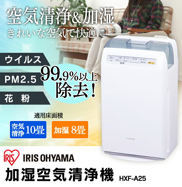 送料無料 加湿空気清浄機 HXF-A25 アイリスオーヤマ【kb】