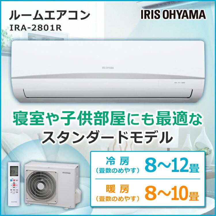 送料無料 【取付工事無】エアコン2.8kW(スタンダード) IRA-2801R(室内ユニット)+IRA-2801RZ(室外ユニット) アイリスオーヤマ