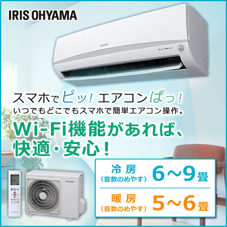 送料無料 【取付工事無】エアコン2.2kW(Wifi+人感センサー) IRA-2201W(室内ユニット)+IRA-2201RZ(室外ユニット) アイリスオーヤマ【kb】
