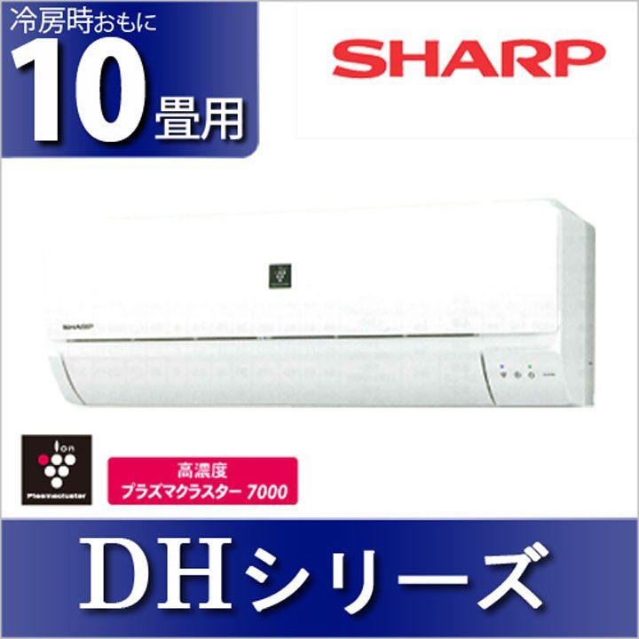 シャープ プラズマクラスターエアコン10畳用 2017年モデル AY-G28DH送料無料 エアコン 10畳 クーラー 冷暖 シャープ 【TD】 【代引不可】