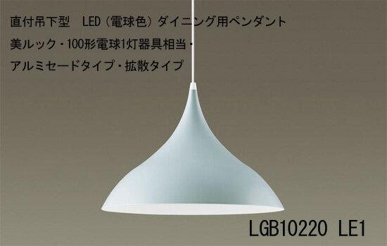 LGB10220 LE1 直付吊下型 LED(電球色) ダイニング用ペンダント 美ルック・100形電球1灯器具相当・アルミセードタイプ・拡散タイプ スモーキーブルー
