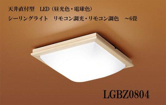 天井直付型 LED(昼光色・電球色) シーリングライト リモコン調光・リモコン調色 ~6畳LGBZ0804