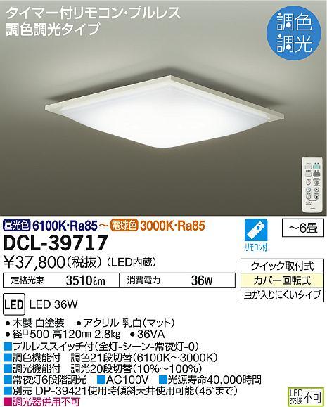 DCL-39717 調色調光シーリング  (~6畳) LED 36W 昼光色~電球色  大光電機 【DDS】 照明器具【RCP】