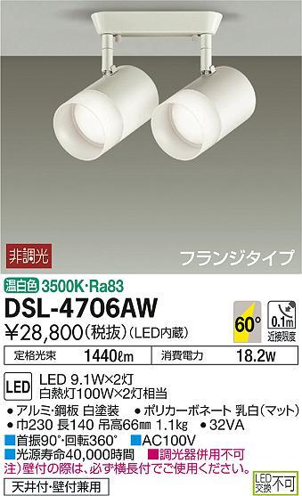 DSL-4706AW スポットライト (直付) LED 9.1W×2灯 温白色  大光電機 【DDS】 照明器具【RCP】