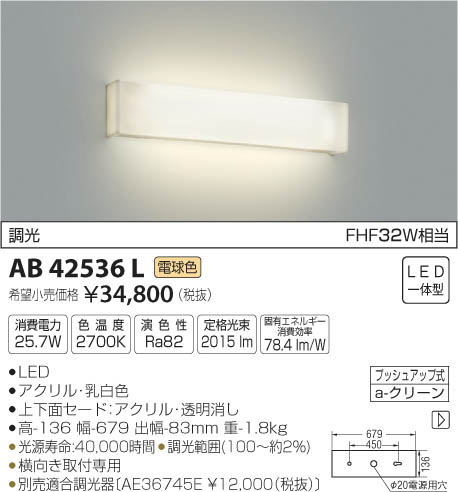 AB42536L リビング用ブラケット  LED(電球色) コイズミ照明 (KA) 照明器具