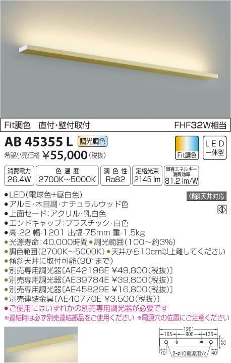 AB45355L Fit調色ブラケット (※要対応調光器)  LED(電球色+昼白色) コイズミ照明 (KA) 照明器具