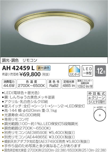 AH42459L 調色シーリング  (~12畳) LED(電球色+昼光色) コイズミ照明 (KA) 照明器具