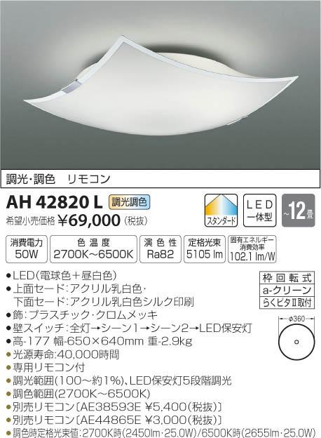 AH42820L 調色シーリング  (~12畳) LED(電球色+昼白色) コイズミ照明 (KA) 照明器具