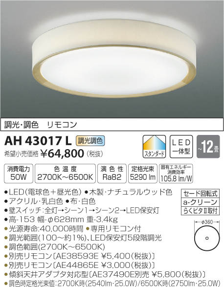 AH43017L 調色シーリング  (~12畳) LED(電球色+昼光色) コイズミ照明 (KA) 照明器具
