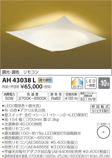 AH43038L 調色和風シーリング  (~10畳) LED(電球色+昼光色) コイズミ照明 (KA) 照明器具