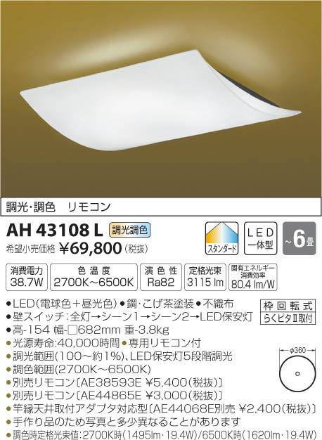 AH43108L 調色和風シーリング  (~6畳) LED(電球色+昼光色) コイズミ照明 (KA) 照明器具