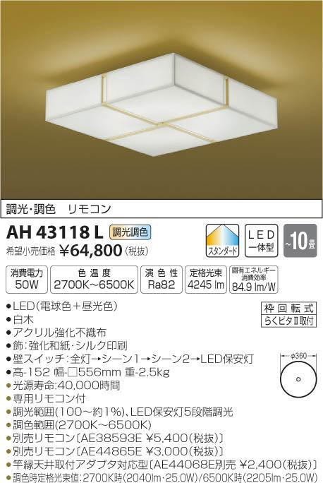 AH43118L 調色和風シーリング  (~10畳) LED(電球色+昼光色) コイズミ照明 (KA) 照明器具