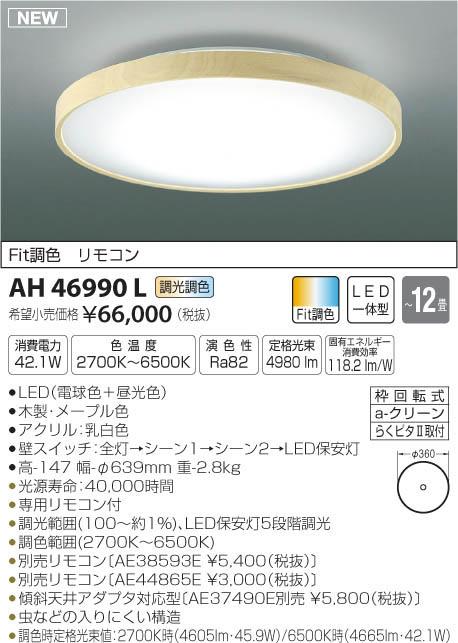 AH46990L Fit調色シーリング  (~12畳) LED(電球色+昼光色) コイズミ照明 (KA) 照明器具