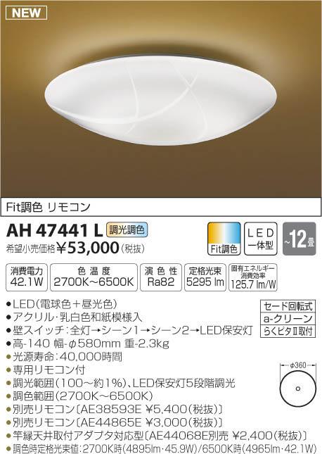 AH47441L Fit調色和風シーリング  (~12畳) LED(電球色+昼光色) コイズミ照明 (KA) 照明器具