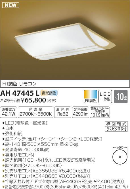 AH47445L Fit調色和風シーリング  (~10畳) LED(電球色+昼光色) コイズミ照明 (KA) 照明器具