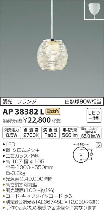 AP38382L ペンダント (直付) LED(電球色) コイズミ照明 (KA) 照明器具