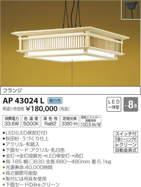AP43024L 和風ペンダント  (~8畳) LED(昼白色) コイズミ照明 (KA) 照明器具