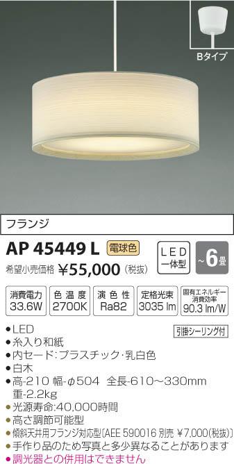 AP45449L 和風ペンダント  (~6畳) LED(電球色) コイズミ照明 (KA) 照明器具