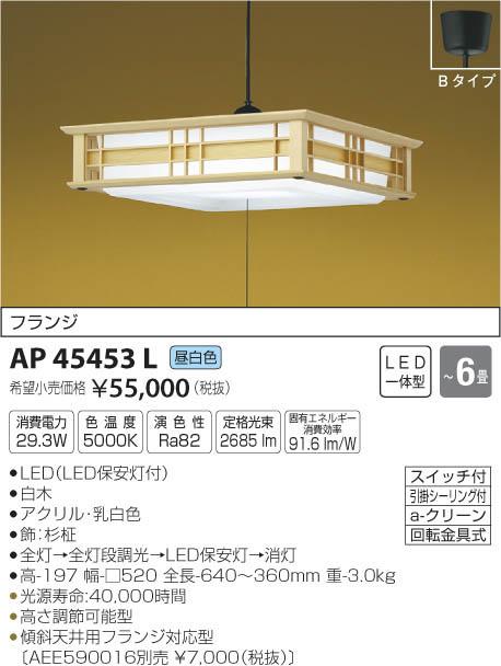 AP45453L 和風ペンダント  (~6畳) LED(昼白色) コイズミ照明 (KA) 照明器具