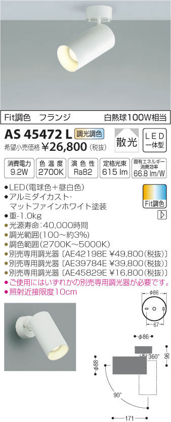 AS45472L Fit調色スポットライト(※要対応調光器)  (直付) LED(電球色+昼白色) コイズミ照明 (KA) 照明器具