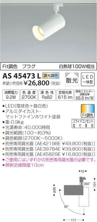 AS45473L Fit調色スポットライト(※要対応調光器)  (プラグ)・レール専用 LED(電球色+昼白色) コイズミ照明 (KA) 照明器具