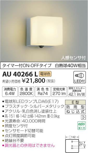 AU40266L 人感センサ付防雨型ブラケット  LED(電球色) コイズミ照明 (KA) 照明器具