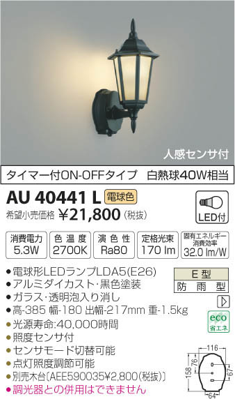 AU40441L 人感センサ付防雨型ブラケット  LED(電球色) コイズミ照明 (KA) 照明器具