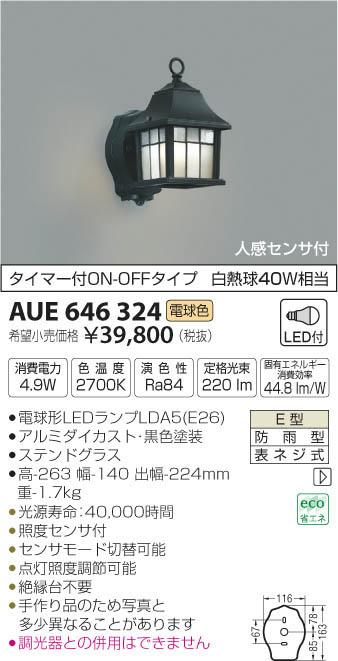 AUE646324 人感センサ付防雨型ブラケット  LED(電球色) コイズミ照明 (KA) 照明器具
