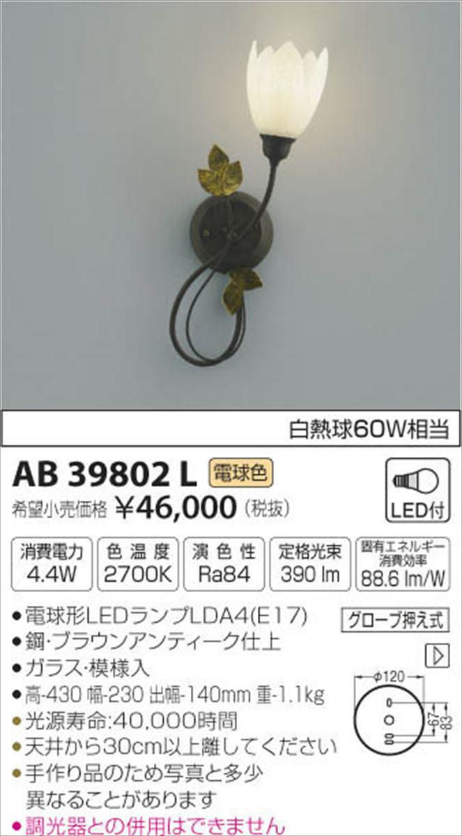 AB39802L イルムブラケット Spirale LED(電球色) コイズミ照明 (KA) 照明器具