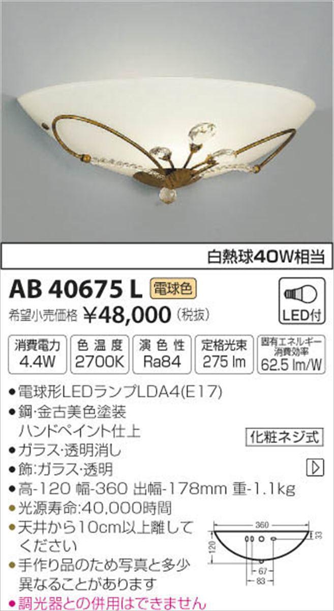 AB40675L イルムブラケット PLACCA LED(電球色) コイズミ照明 (KA) 照明器具