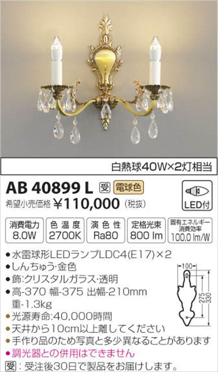 AB40899L イルムブラケット NOBLOTE LED(電球色) コイズミ照明 (KA) 照明器具