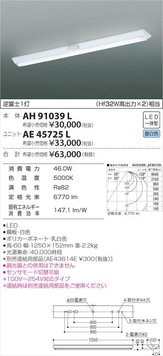 AH91039L ベースライト本体(ユニット別売)  LED(昼白色) コイズミ照明 (KA) 照明器具