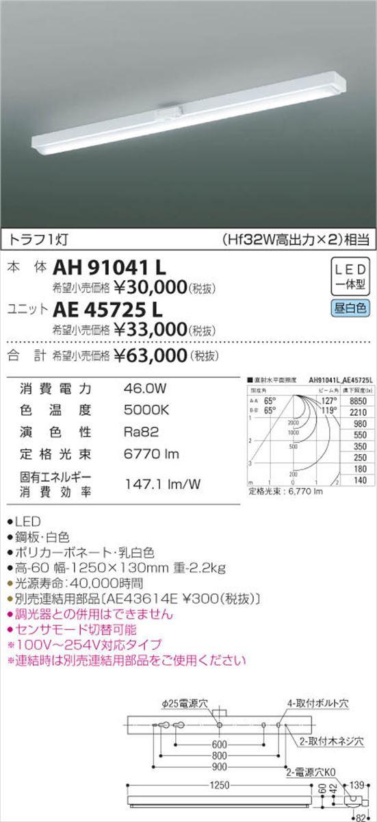 AH91041L ベースライト本体(ユニット別売)  LED(昼白色) コイズミ照明 (KA) 照明器具