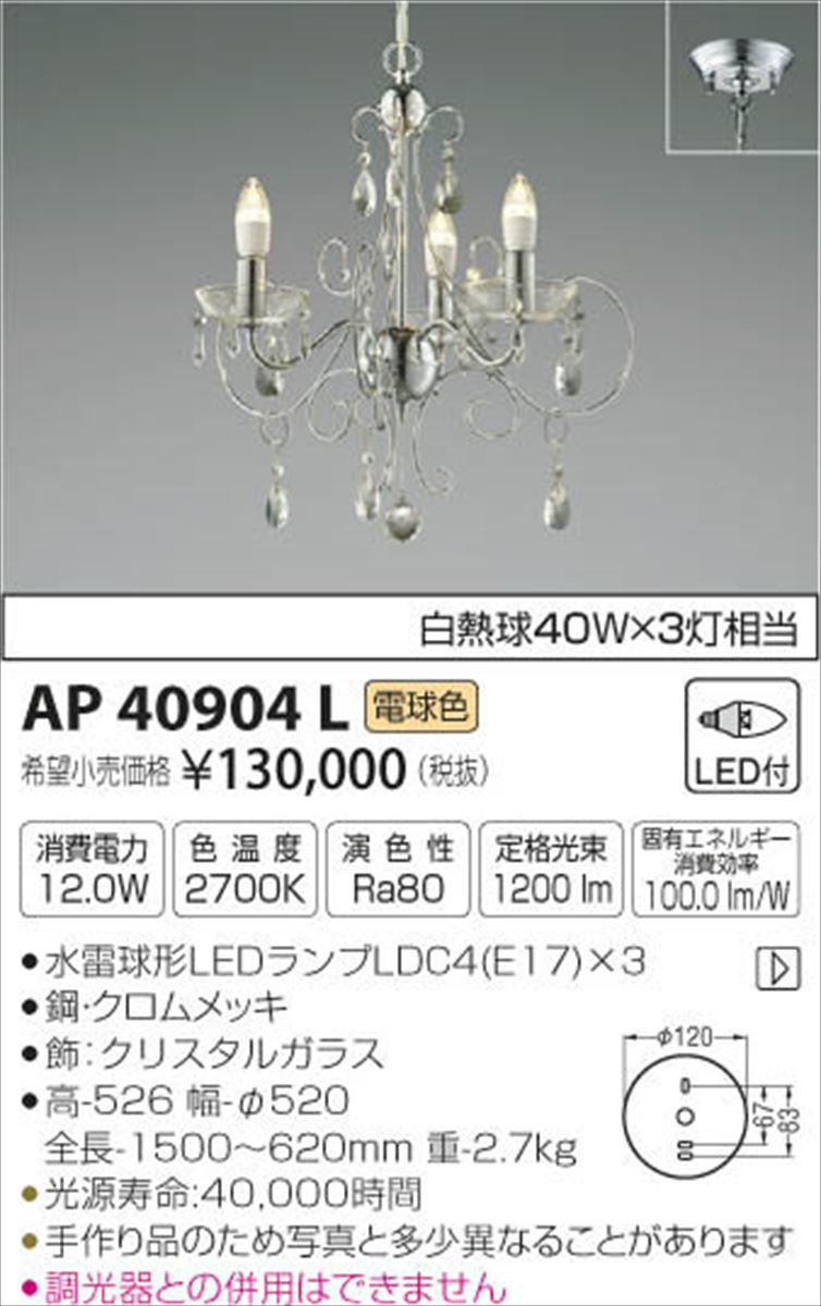 AP40904L イルムペンダント ORECCHINO LED(電球色) コイズミ照明 (KA) 照明器具