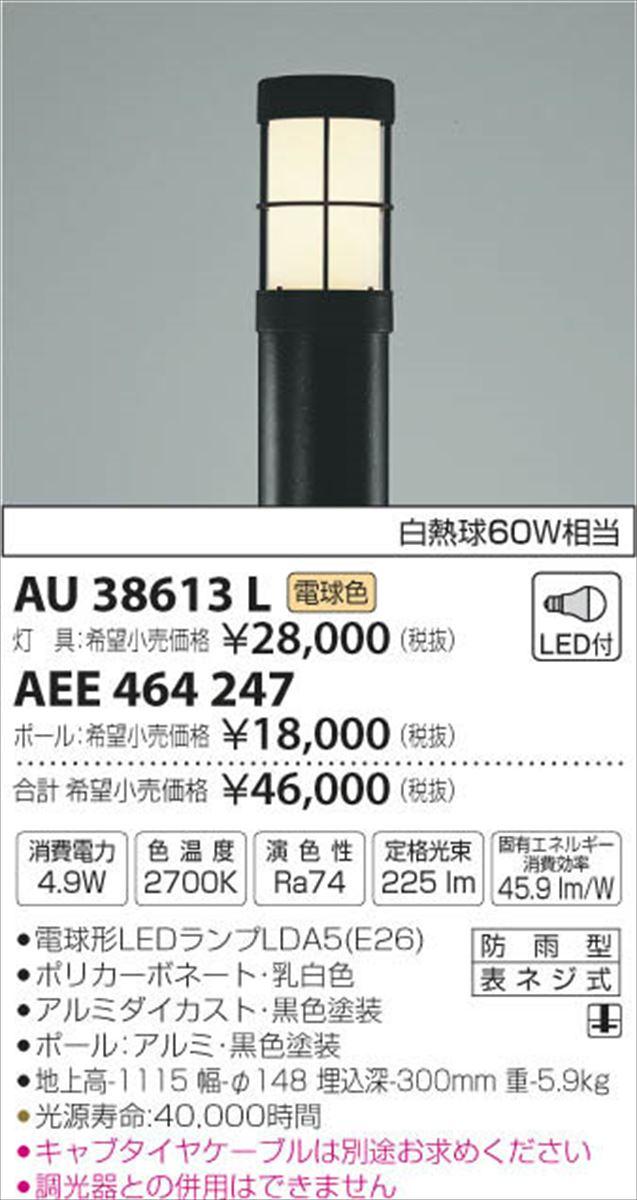 AU38613L ガーデンライト (ポール別売) LED(電球色) コイズミ照明 (KA) 照明器具
