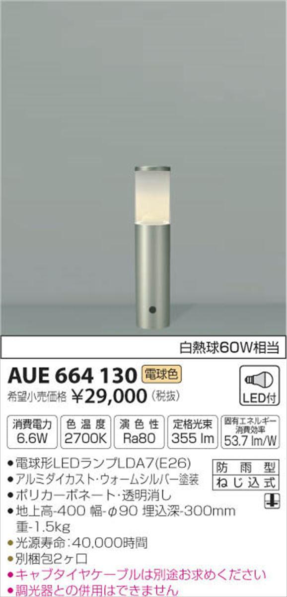 AUE664130 ガーデンライト  LED(電球色) コイズミ照明 (KA) 照明器具
