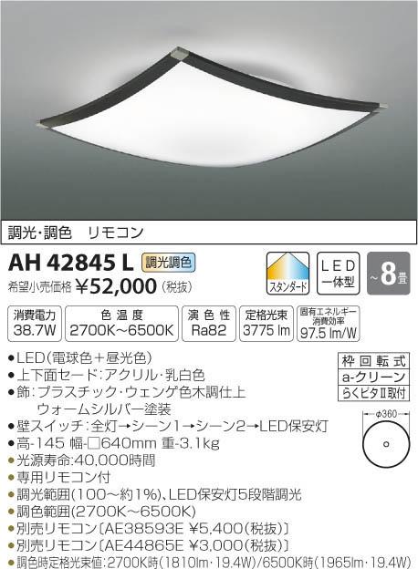 AH42845L 調光調色シーリング  (~8畳) LED(電球色+昼光色) コイズミ(KP) 照明器具