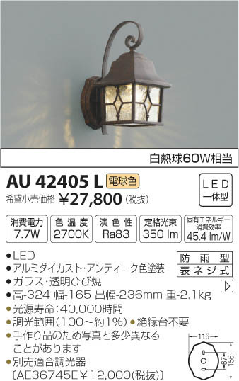 最上質 AU42405L 防雨型ブラケット  LED(電球色) コイズミ(KP) 照明器具